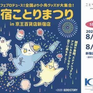 久々の掛川花鳥園出店、ありがとうございました! & お盆明けの追加出店日程のお知らせ