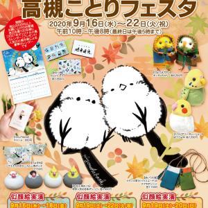 4連休中はOSAKAてづバ出店中&高槻阪急委託参加中です、来週9/24~は守口京阪にて実演します