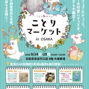 守口京阪引き続きよろしくお願いします & 10/12~18は久々の松山ハンズ出店が決定しました