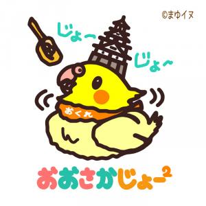 新作「おおさかじょーじょー」&明日9/28,29は再び守口京阪ことりマーケットでにがおえ実演です