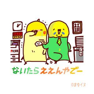 新作デザイン「やさしいセキセイ主任」、人情の街・大阪高槻でデビューします