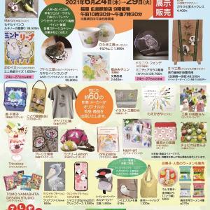 6/24~広島駅前福屋百貨店9階催場にて「小鳥のアートフェスタ in 広島」が開催されます