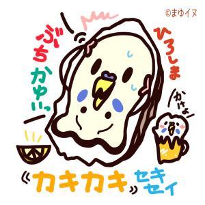 広島ご当地新作デザイン「カキカキセキセイ」、6/24~広島駅前福屋催事より登場します