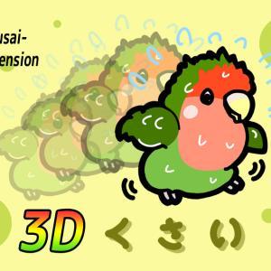 新技術「3Dくさい」 & 明日6/24~27は広島駅前福屋「小鳥のアートフェスタ」で常駐します