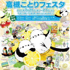 新宿小田急ありがとうございました!&7/14~27は高槻阪急「高槻ことりフェスタ」に出展します