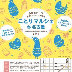 明日7/21(日)は吹上ホールで開催の「ことりマルシェ in 名古屋」に出展します