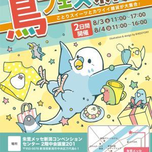明日8/3(土)4(日)2日間は、朱鷺メッセ新潟で初開催の「鳥フェス新潟」に出展します