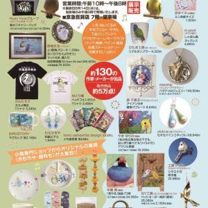 京急百貨店最後までよろしくお願いします & 続いて8/15~25は「掛川花鳥園」で出店します!