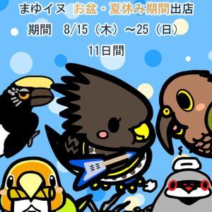 掛川花鳥園出店後半もよろしくお願いします & 来週8/28~9/1は博多ハンズ小鳥展で実演します