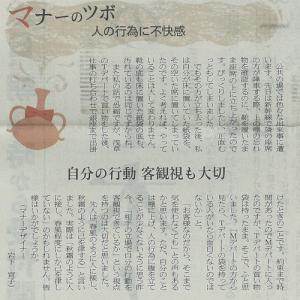 マナーのツボ(#^.^#)
