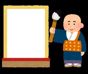 漢字の日by職場の教養(#^.^#)