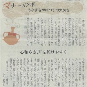 うなずきや相づちの大切さ(#^.^#)