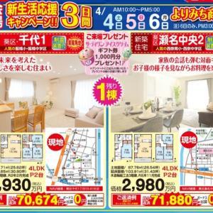 葵区2現場2棟完成販売会葵区(#^.^#)
