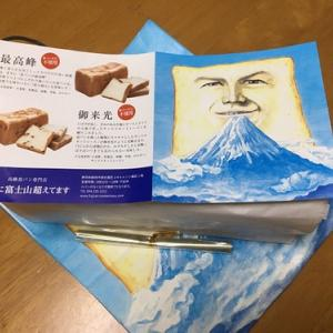 富士山超えてます( *´艸`)