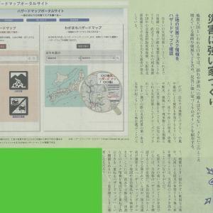 ハザードマップポータルサイト(#^.^#)