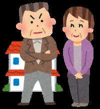 住宅ローン定年後に誤算(+_+)
