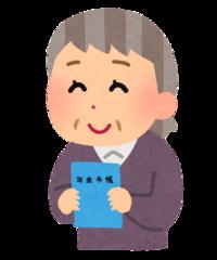 夫亡き後の年金、増やす方法(#^.^#)