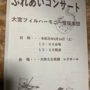 9月15日(土)大砂土公民館ふれあいコンサート