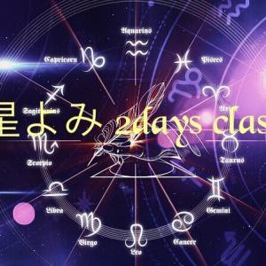 占星術ショートクラス 2days