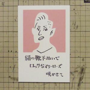夏木マリ(下手の横描き似顔絵)
