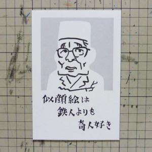 道場六三郎(下手の横描き似顔絵)