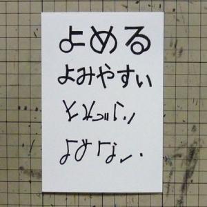 本日の「手書きでアナログ文字」(ロゴタイプ)