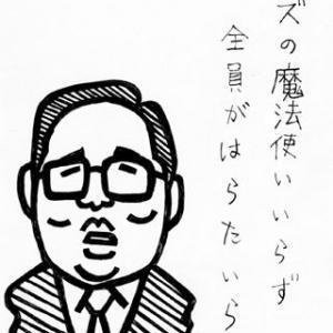 大橋巨泉(似顔絵)