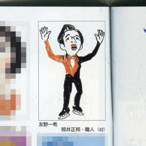 週刊朝日「山藤章二の似顔絵塾」掲載!!(友野一希)
