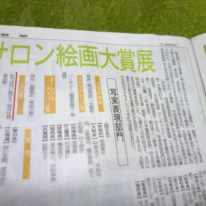 第30回「全日本アートサロン絵画大賞展」小作品賞受賞(絵画)