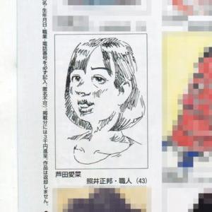 週刊朝日「山藤章二の似顔絵塾」掲載!!(芦田愛菜)