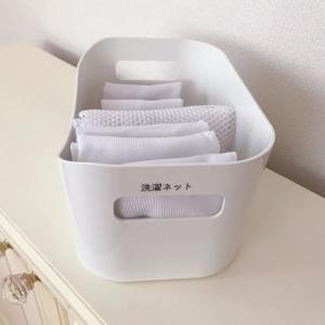 洗濯ネットの収納と整理する時の考え方