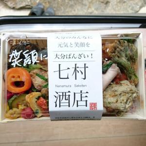 七村酒店のお弁当
