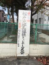 第35回地区選抜ドッジボール大会で小金北地区チーム優勝!!!その①予選リーグ編