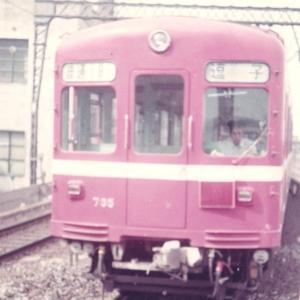 1970年代の東京の私鉄(5)ー京浜急行1972年