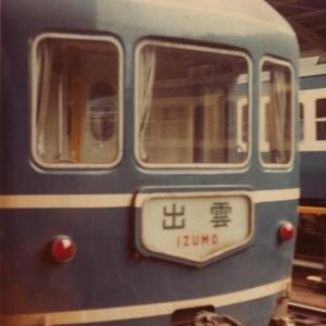 1972年の首都圏の国鉄(11終) -客車寝台特急
