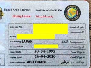 運転免許証 in スマホ