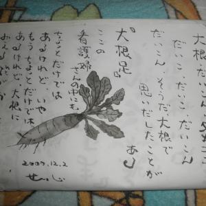 福知山の精神病院から8