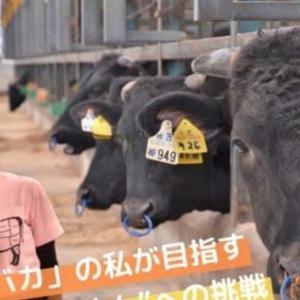 美しいお肉屋さんの松阪牛一頭買い!?