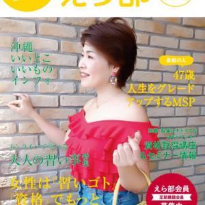 幻の6-7月号となった えら部表紙モデルリレー