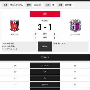 Jリーグ第24節★浦和vsC大阪