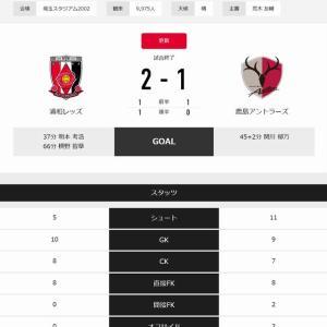 Jリーグ第7節★浦和vs鹿島