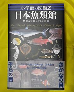 魚類図鑑...平成の記念に