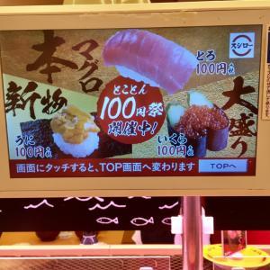 スシロー とことん100円祭☆