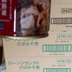 サバ缶類1年間チャレンジ その6@大人買い☆