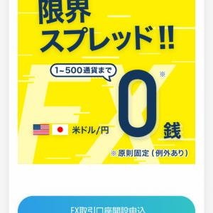 SBIネオモバイル証券 ネオモバFX☆