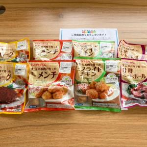 プリマハム Try Veggie(トライベジ) 4種セット☆