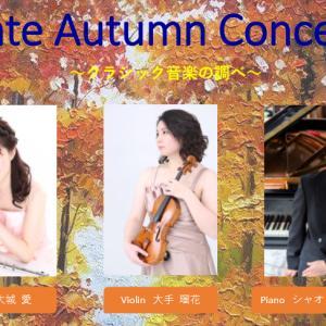 11/24(日) Late Autumn Concert~クラシック音楽の調べ~