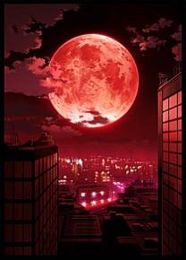不思議な記憶①ー赤い月ー
