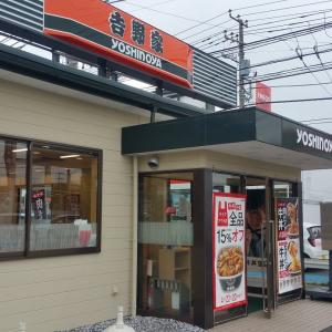 吉野家 湘南新道辻堂店
