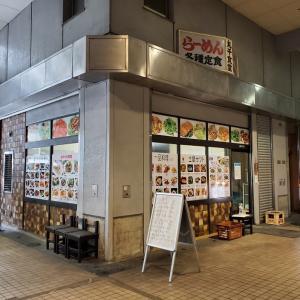 丸千食堂(大田市場)